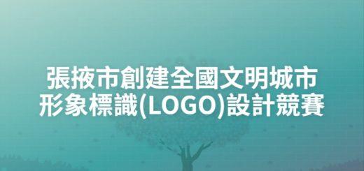 張掖市創建全國文明城市形象標識(LOGO)設計競賽