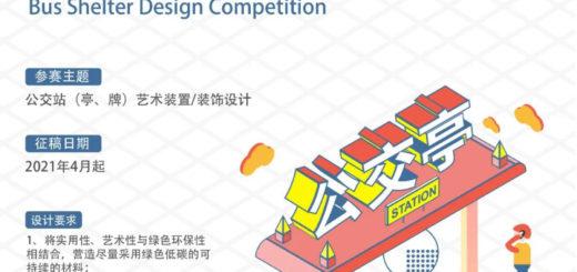 徐匯田林街道公交站(亭、牌)藝術裝置&裝飾設計競賽
