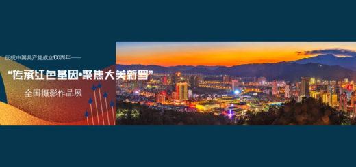 慶祝中國共產黨成立100週年「傳承紅色基因.聚焦大美新羅」全國攝影作品展