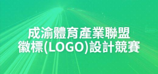 成渝體育產業聯盟徽標(LOGO)設計競賽