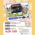 捷運接駁公車(綠1、綠2、綠3)粉絲團票選攝影比賽