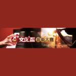 2021文化盃音樂大賽