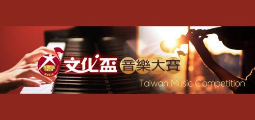 文化盃音樂大賽