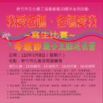 新竹市文化義工協會「我愛爸媽.爸媽愛我」寫生比賽