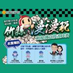 新竹縣110年度結合統一發票推行辦理「竹縣漫漫稅」租稅創意漫畫比賽