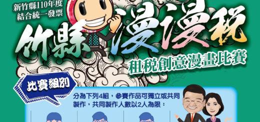租稅教育真人四格漫畫比賽_單面120p銅版紙_2k_200