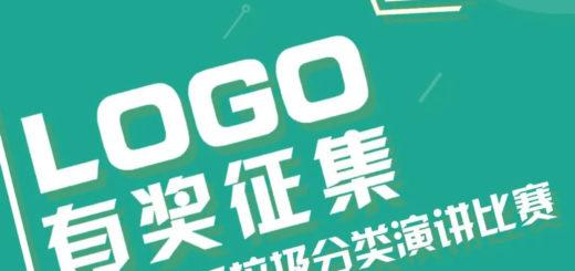 東莞生活垃圾分類演講比賽LOGO設計競賽