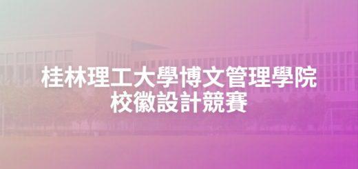 桂林理工大學博文管理學院校徽設計競賽