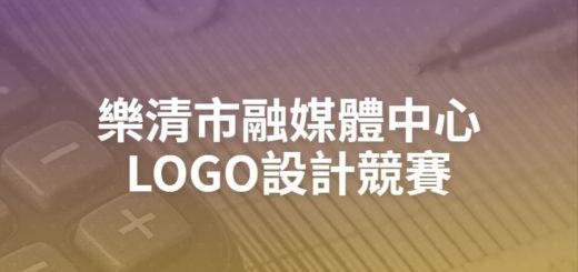 樂清市融媒體中心LOGO設計競賽