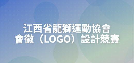 江西省龍獅運動協會會徽(LOGO)設計競賽