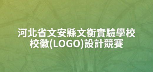 河北省文安縣文衡實驗學校校徽(LOGO)設計競賽