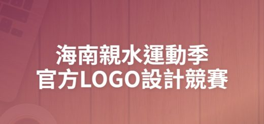 海南親水運動季官方LOGO設計競賽