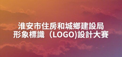 淮安市住房和城鄉建設局形象標識(LOGO)設計大賽