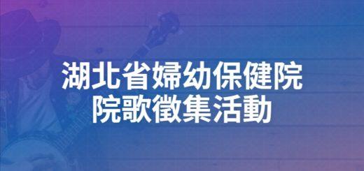 湖北省婦幼保健院院歌徵集活動