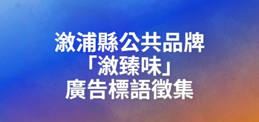 漵浦縣公共品牌「漵臻味」廣告標語徵集