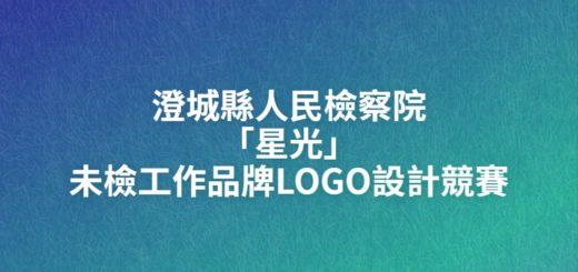 澄城縣人民檢察院「星光」未檢工作品牌LOGO設計競賽