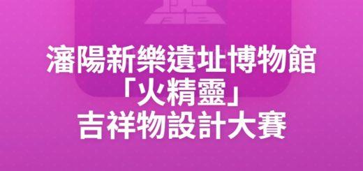 瀋陽新樂遺址博物館「火精靈」吉祥物設計大賽