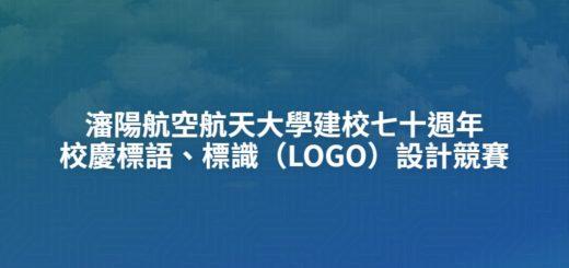 瀋陽航空航天大學建校七十週年校慶標語、標識(LOGO)設計競賽