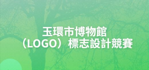 玉環市博物館(LOGO)標志設計競賽