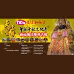 玉里媽祖宮110年慶祝天上聖母聖誕千秋文化季.彩繪寫生比賽