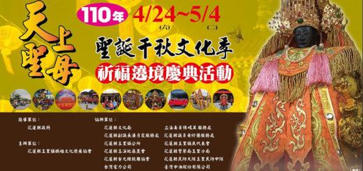 玉里媽祖宮110年慶祝天上聖母聖誕千秋文化季