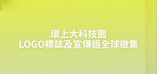 環上大科技園LOGO標誌及宣傳語全球徵集