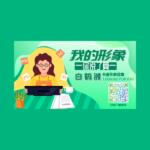 白鶴灘工程文化IP卡通形象設計大賽
