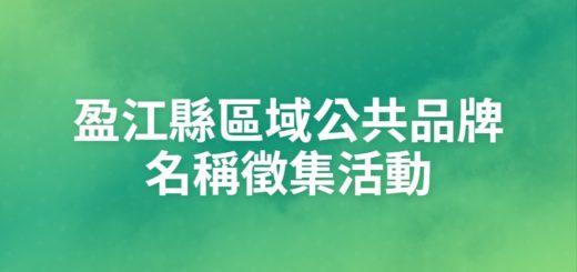 盈江縣區域公共品牌名稱徵集活動