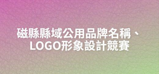 磁縣縣域公用品牌名稱、LOGO形象設計競賽