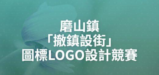 磨山鎮「撤鎮設街」圖標LOGO設計競賽