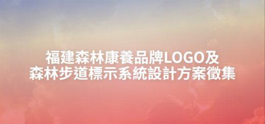 福建森林康養品牌LOGO及森林步道標示系統設計方案徵集