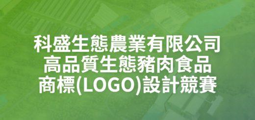 科盛生態農業有限公司高品質生態豬肉食品商標(LOGO)設計競賽