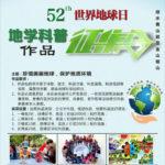 第五十二個世界地球日地學科普作品徵集大賽
