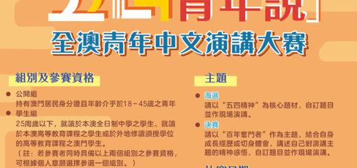 紀念「五.四」青年節系列活動之「五四青年說」全澳青年中文演講大賽