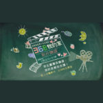 紙風車臺灣少年金像獎「368我的家」影片徵選