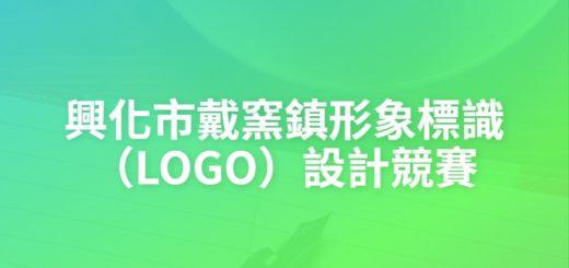 興化市戴窯鎮形象標識(LOGO)設計競賽