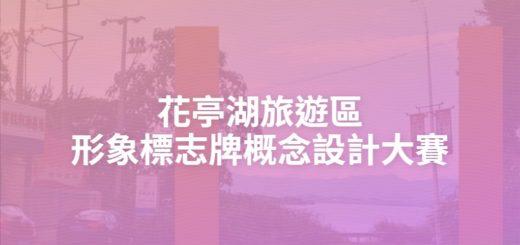 花亭湖旅遊區形象標志牌概念設計大賽