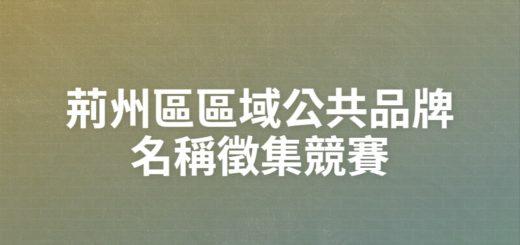 荊州區區域公共品牌名稱徵集競賽
