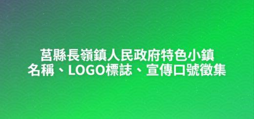 莒縣長嶺鎮人民政府特色小鎮名稱、LOGO標誌、宣傳口號徵集