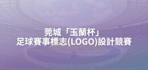 莞城「玉蘭杯」足球賽事標志(LOGO)設計競賽