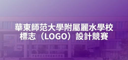 華東師范大學附屬麗水學校標志(LOGO)設計競賽