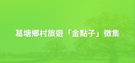 葛塘鄉村旅遊「金點子」徵集