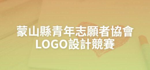 蒙山縣青年志願者協會LOGO設計競賽