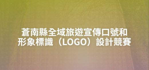 蒼南縣全域旅遊宣傳口號和形象標識(LOGO)設計競賽