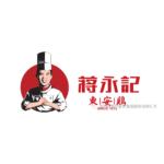 蔣永記東安雞上菜儀式廣告語大賽
