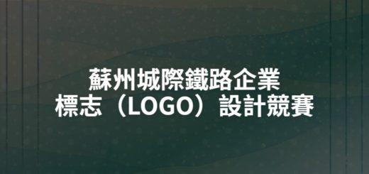 蘇州城際鐵路企業標志(LOGO)設計競賽