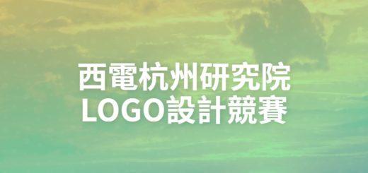 西電杭州研究院LOGO設計競賽