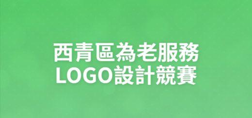 西青區為老服務LOGO設計競賽
