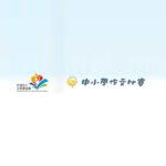 財團法人溫世仁文教基金會110年中小學作文比賽