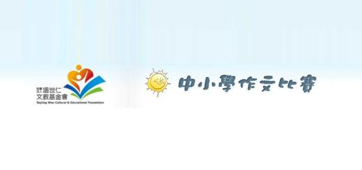 財團法人溫世仁文教基金會中小學作文比賽